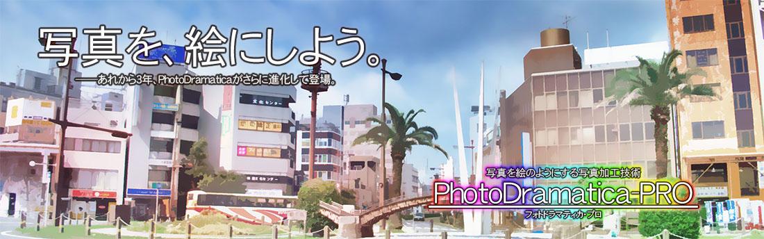 header_slide_photodramatica-pro